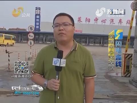 【闪电连线】积水退去 莱阳市民生活恢复正常