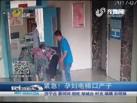 济宁:紧急!孕妇电梯口产子