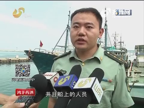 山东海警成功破获非法捕捞水产品案