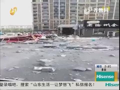 突发!东营一餐馆发生爆炸