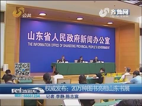 【文化惠民消费季】权威发布:20万种图书亮相山东书展