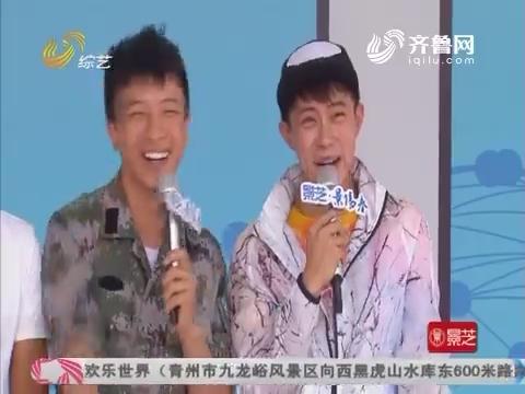 快乐向前冲:李茂达演唱歌曲《当兵就是这么帅》 挑战失误闯关失败