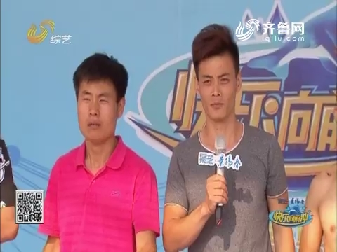 快乐向前冲:杨成明表演钢管舞 崔璀挑战钢管舞现场观众惊叫连连