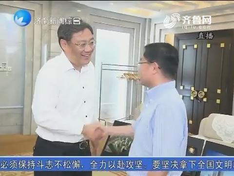 王文涛会见中国金茂集团客人