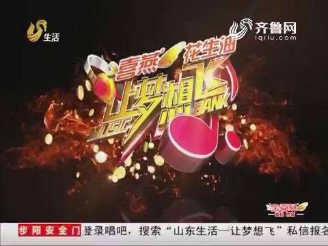 20170720《让梦想飞》:任建华演唱歌曲《三天三夜》成功晋级