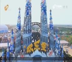 20170720《纵横四海》:二天一夜 畅游泉城欧乐堡