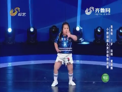 我是大明星:小胖妞超凡灵活惊艳评委老师
