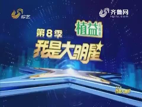 20170720《我是大明星》:沂水馒头哥程秀森现场制作精致工艺馒头