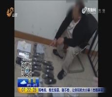 青岛:外籍轮船靠岸 鞋底藏毒近18公斤