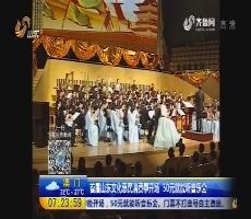 首届山东文化惠民消费季开场 50元就能听音乐会