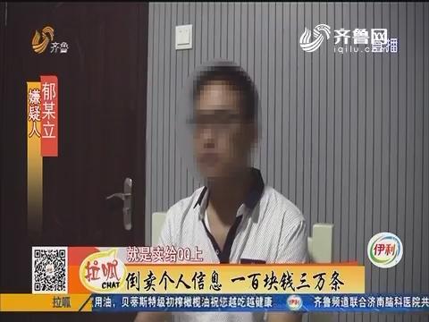 济南:倒卖个人信息 一百块钱三万条