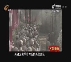 【微型党课】军旗猎猎(第三集)——《长征路上先锋团》