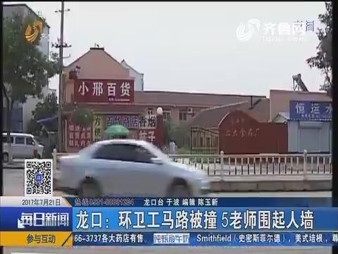 龙口:环卫工马路被撞 5老师围起人墙