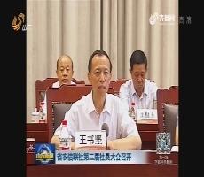 省农信联社第二届社员大会召开
