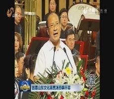 首届山东文化惠民消费季开幕