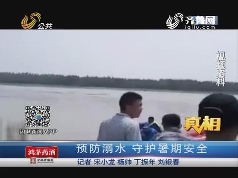 【真相】预防溺水 守护暑期安全