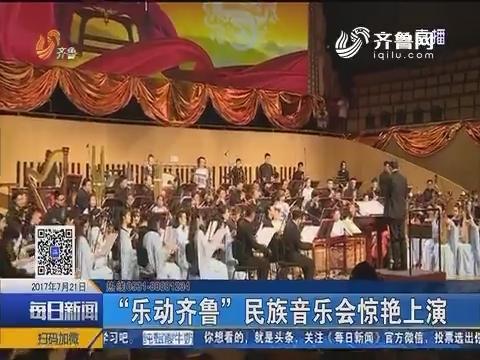济南:首届山东文化惠民消费季开幕