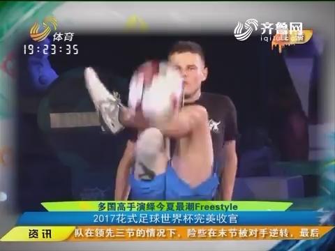 闪电速递:多国高手演绎2017夏最潮Freestyle 2017花式足球世界杯完美收官