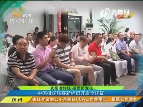 闪电速递:发扬老传统感受新变化 中国排球联赛新标识开启全球征