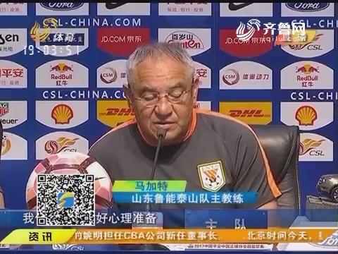 山东鲁能赛前新闻发布会