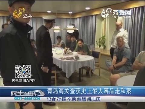 青岛海关查获史上最大毒品走私案