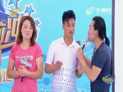 快乐向前冲:杨正超夫妇唱歌助威 比赛挑战失败