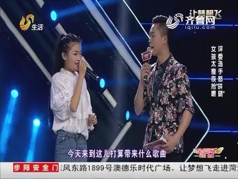 """让梦想飞:女孩态度很抢眼 评委选手怒""""拼腿"""""""