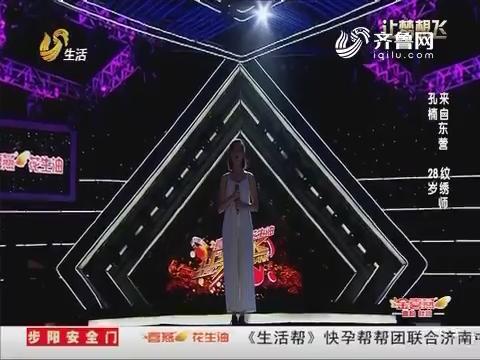 """让梦想飞:东营美女纹绣师 """"怒音""""引爆全场"""