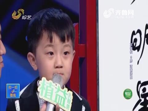 """我是大明星:三岁小萌娃""""魔力四射"""" 百变魔术萌翻全场"""