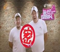 20170721《最炫国剧风》:许大马棒的宝贝们