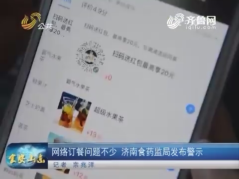 网络订餐问题不少 济南食药监局发布警示