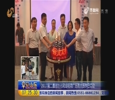 2017第二届潍坊市网络视频广场舞大赛7月21日启动