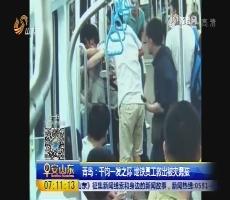 青岛:千钧一发之际 地铁员工救出被夹男孩