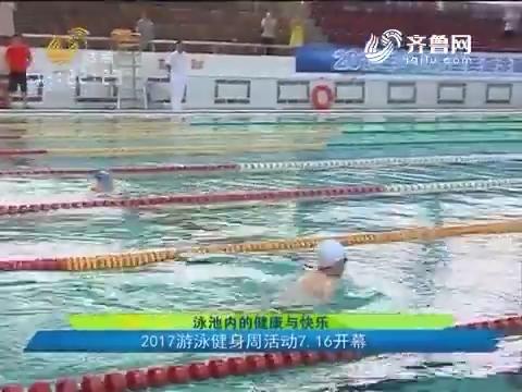 泳池内的健康与快乐 2017游泳健身周活动7.16开幕