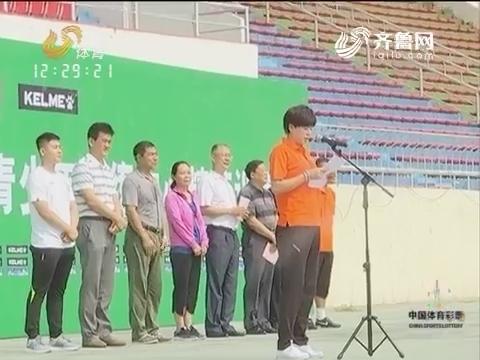 精英训练为明天 山东省女足精英夏令营泰安开营