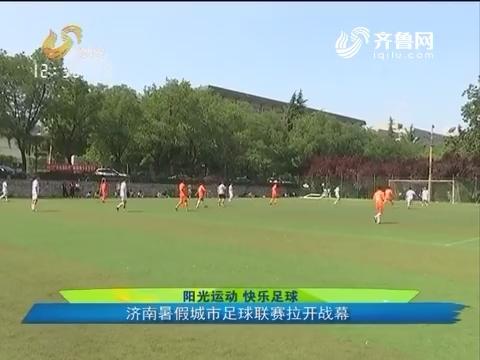 阳光运动快乐足球 济南暑假城市足球联赛拉开战幕