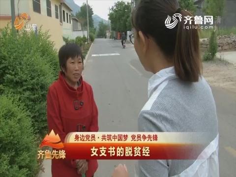 20170722《齐鲁先锋》:身边党员·共筑中国梦 党员争先锋 女支书的脱贫经