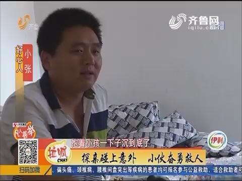 【凡人善举】菏泽:孩子不慎落水 小伙救人负伤
