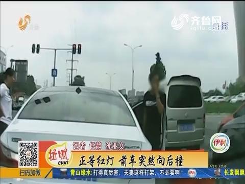 济南:正等红灯 前车突然向后撞