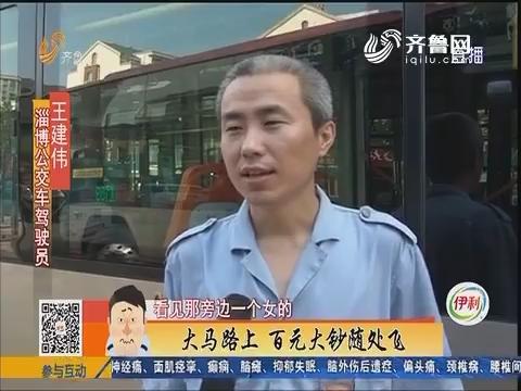 淄博:大马路上 百元大钞随处飞