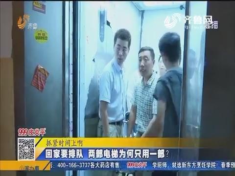 枣庄:回家要排队 两部电梯为何只用一部?
