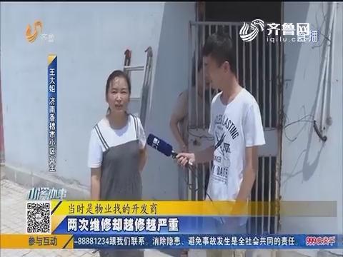 """济南:闹心!一场暴雨家里变成""""水帘洞"""""""