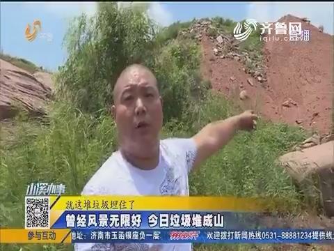 邹平:曾经风景无限好 今日垃圾堆成山