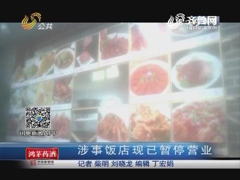 聊城:吃完婚宴上吐下泻 村民病重住院