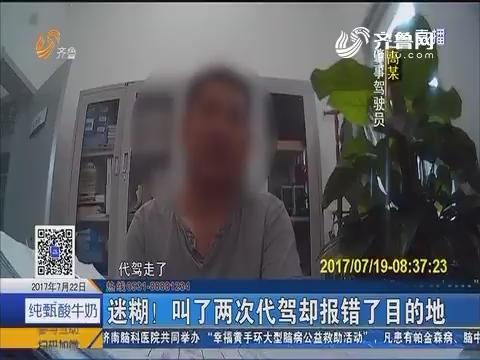 济南:酒后开车回家撞坏护栏