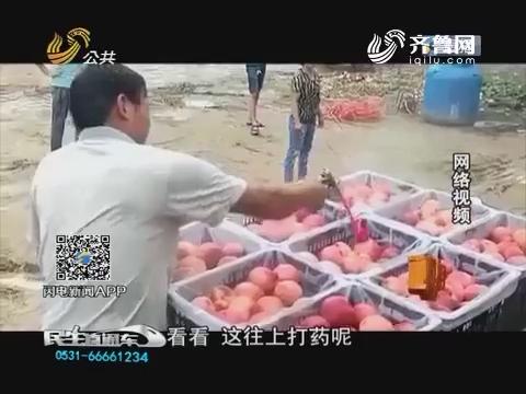 【真相】临沂:蜜桃打了防腐剂?