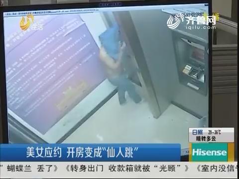 """潍坊:美女应约 开房变成""""仙人跳"""""""