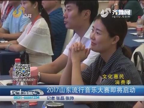 2017山东流行音乐大赛即将启动
