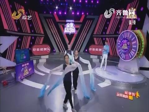 全家总动员:吉祥三宝大跳甩袖舞 婀娜多姿的古典舞获掌声不断
