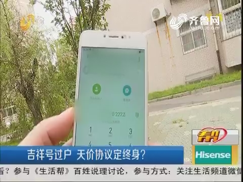 青岛:吉祥号过户 天价协议定终身?